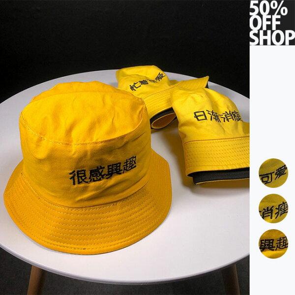 50%OFFSHOP雙面百搭趣味文字刺繡漁夫帽【11AA037824FH】