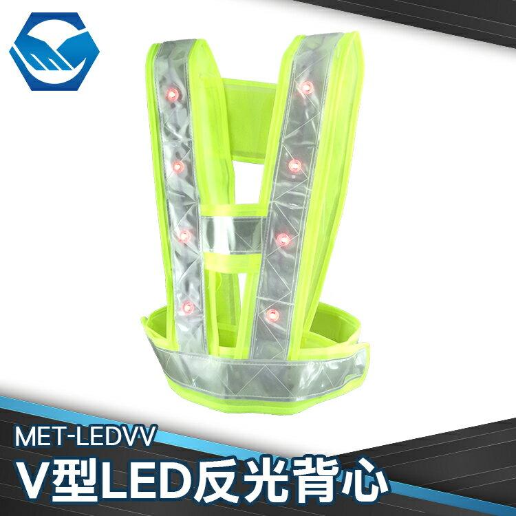 反光 螢光背心 夜騎 交通指輝服 V型反光背心 MET-LEDVV