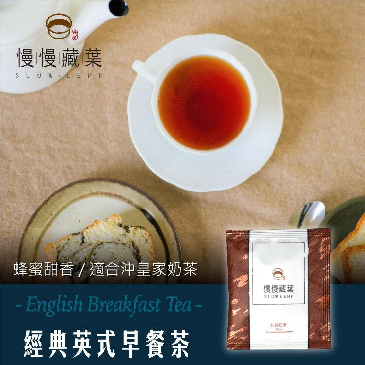 茶包體驗5折↘慢慢藏葉-經典英式早餐茶【立體茶包3g/獨立袋包】英式奶茶下午茶專用【產區直送】 ✦4/17-23全館點數10倍送✦