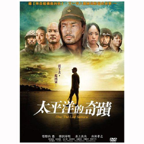 太平洋的奇蹟DVD