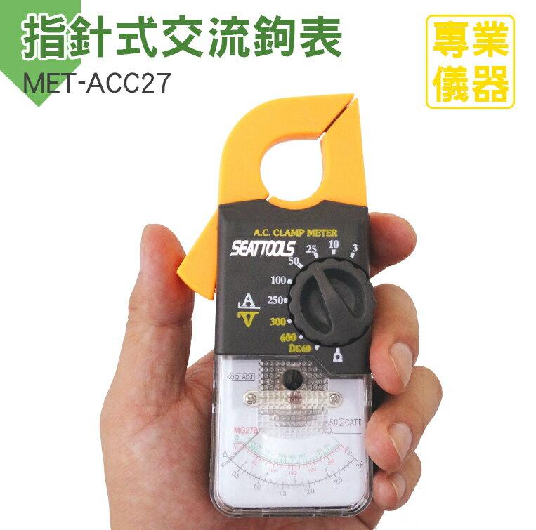 《安居 館》指針式交流鉗形鉤錶 電阻測試 直流電壓 交流電壓 交流電流 MET-ACC27