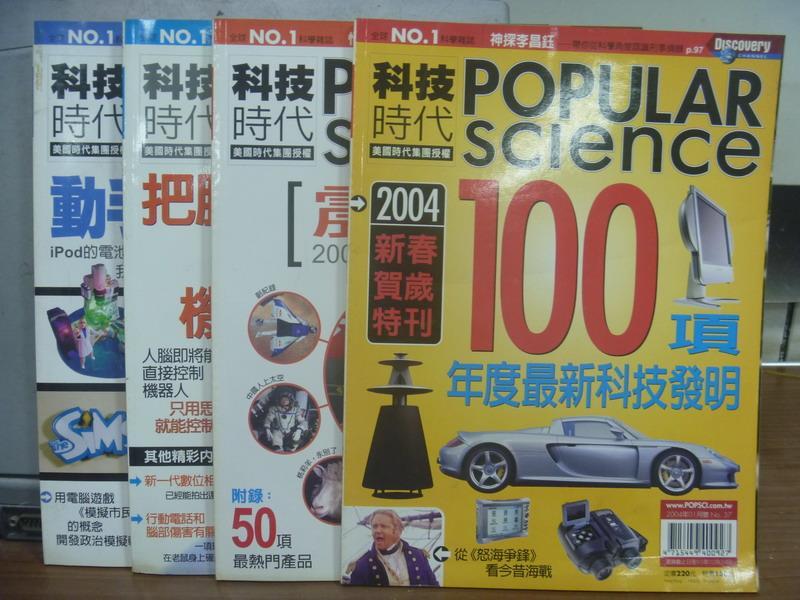 ~書寶 書T6/雜誌期刊_QBP~科技時代_Vol.37~40期間_4本合售_100項年度