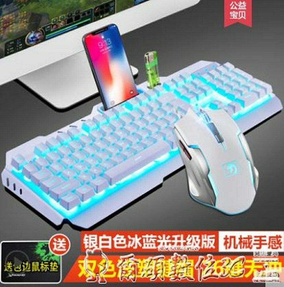 鍵盤真機械手感鍵盤滑鼠套裝耳機三件套吃雞游戲臺式電腦筆記本外設 年貨節預購