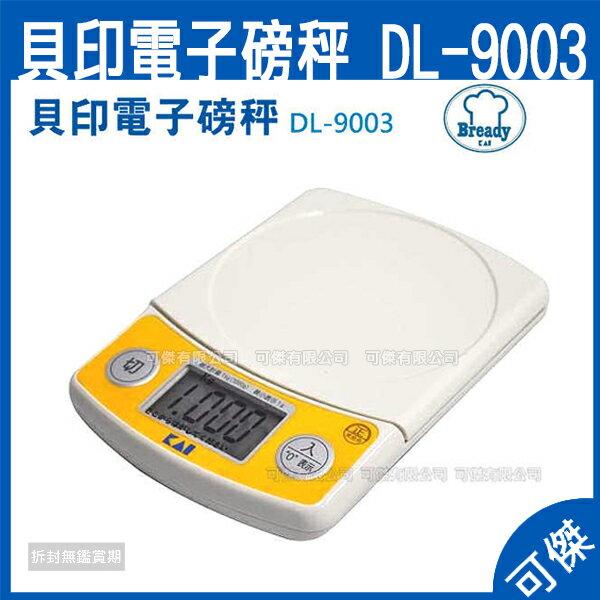 可傑 日本製 貝印 bready KAI 電子磅秤 DL-9003 DL9003 電子秤 輕薄小巧 秤量食材方便