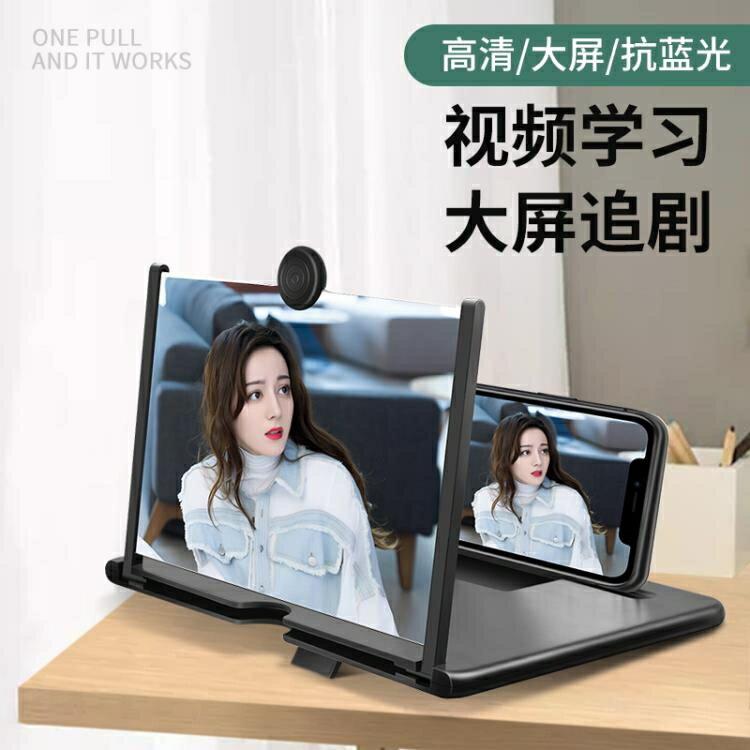 手機放大器屏幕抽拉式懶人支架視頻看電視追劇桌面5d適用于華為 【全館免運】