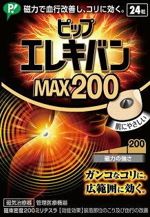 日本製易利氣MAX200磁力貼(磁力加強版24入)672641