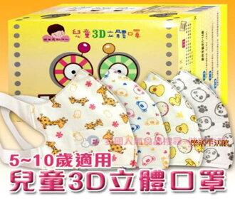 3D兒童立體口罩 可愛動物圖案 5-10歲用  樂活生活館