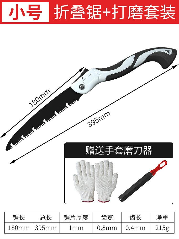 小型手持鋸 兒童手工鋸 鋸子家用小型手持木工鋸快速萬能折疊手工鋸萬用木頭鋸木神器手鋸『cyd0033』