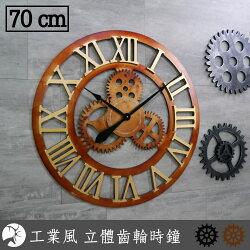復古工業風 大尺寸 立體齒輪造型木質時鐘 鐵鏽 金色 羅馬數字靜音70公分大型掛鐘 loft 牆面 裝飾 時鐘