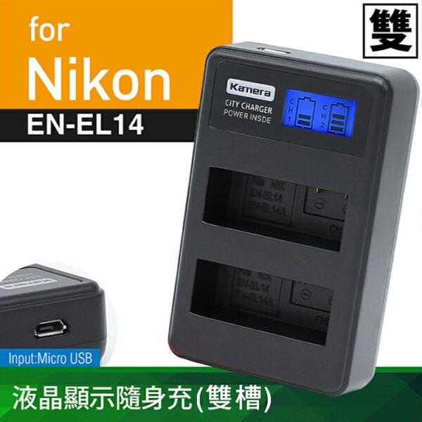 佳美能@攝彩@NikonEN-EL14液晶雙槽充電器尼康ENEL14一年保固D3100D5100DF