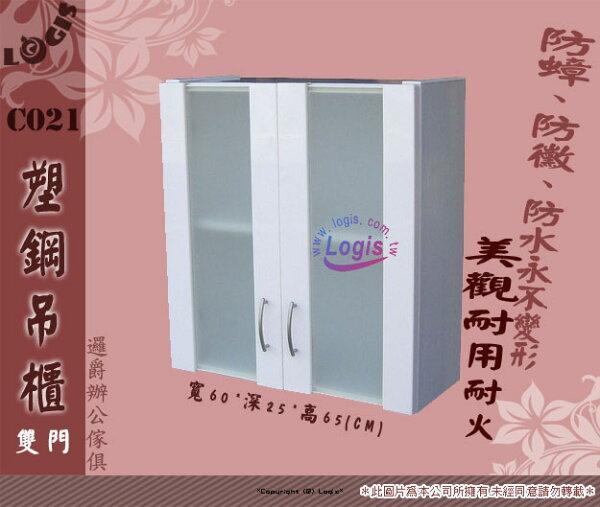 LOGIS邏爵~塑鋼DIY系列霧玻浴櫃吊櫃壁櫃C021