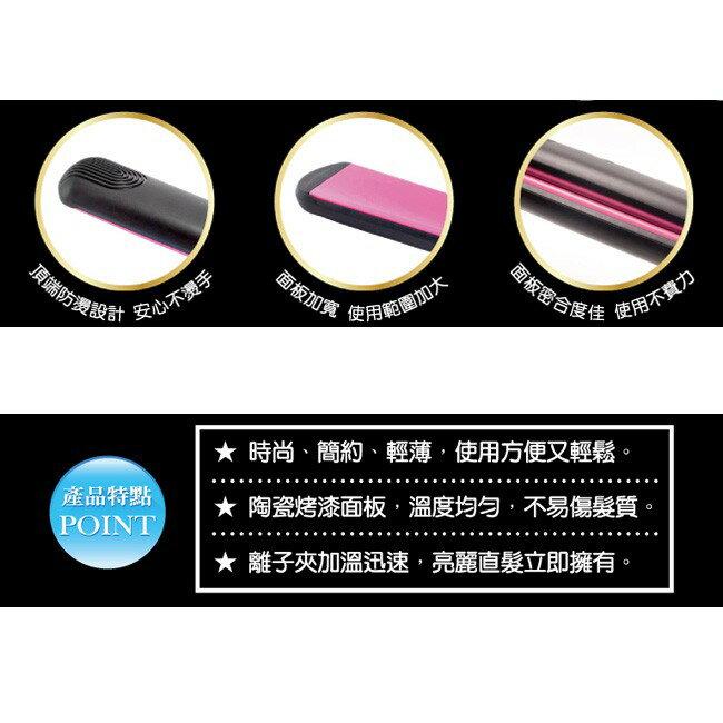 【MG】星之冠 寬版離子夾 雙色離子燙髮夾 陶瓷離子夾 3-104~105