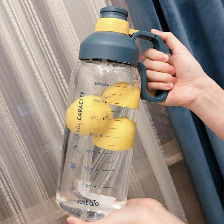 運動水杯帶刻度塑膠水杯子女大容量1.8L男便攜水瓶吸管太空杯戶外運動水壺