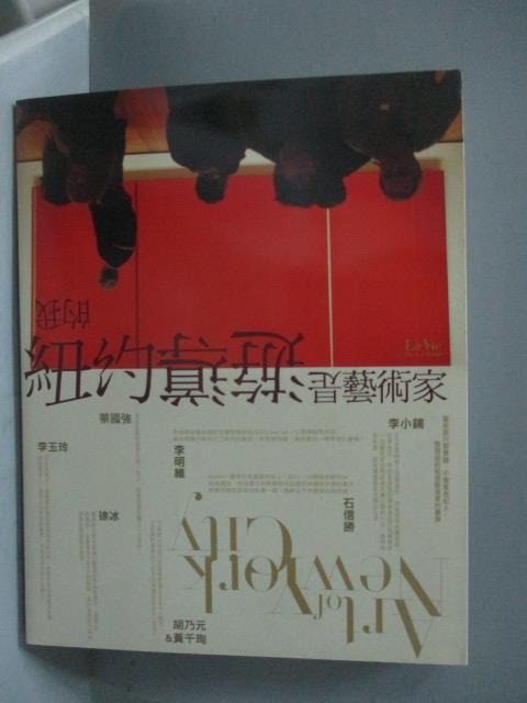 ~書寶 書T1/藝術_HRY~我的紐約導遊是藝術家_~La Vie~編輯部