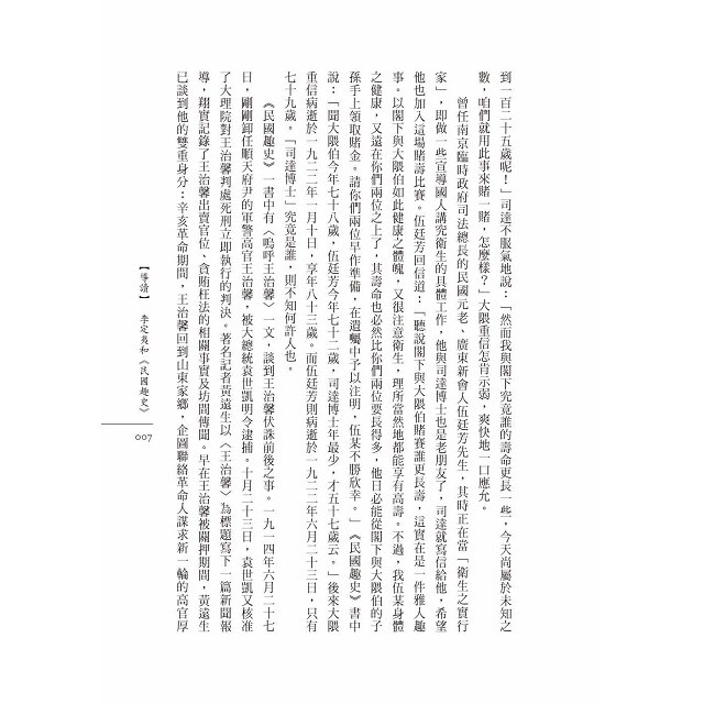袁世凱的龍袍:民初報人小說家李定夷筆下的《民國趣史》 6