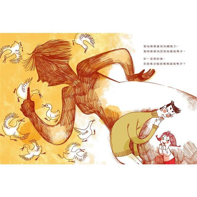 媽媽變成鴨:鄧惠文給孩子的情緒成長繪本2 (附故事朗讀QRcode+鄧醫師私房情緒祕方影音QRcode) 1