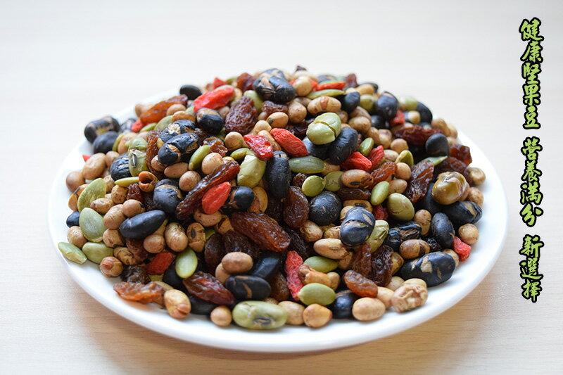 【營養美味零嘴】健康堅果豆 (380g)〈〈元氣果子店〉〉