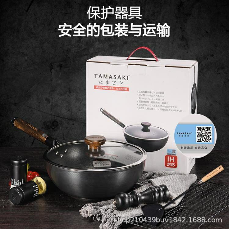 日式鐵鍋炒鍋無涂層平底不粘鍋家用炒菜廚具鍋煤氣灶通用
