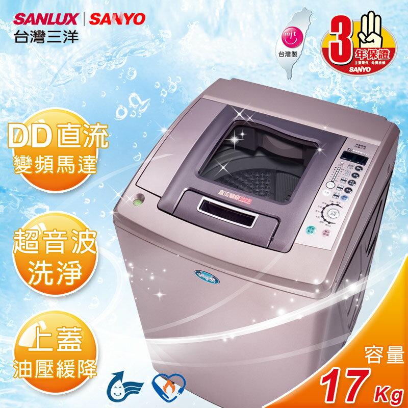 【台灣三洋SANLUX】DD直流變頻。17kg鑽石內槽超音波單槽洗衣機(SW-17DV)