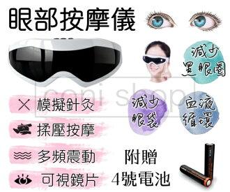 【coni shop】眼部按摩儀 贈送電池 9段模式 磁石按摩 按摩機 眼周按摩器 眼罩 紓壓 護眼 黑眼圈 眼袋