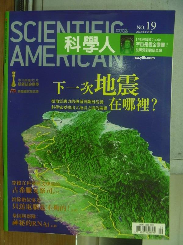 【書寶二手書T5/雜誌期刊_QML】科學人_第19期_下一次地震在哪裡等
