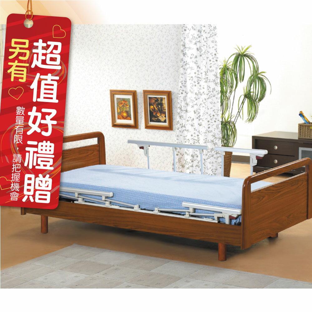 康元 MB-668-1 單馬達護理床電動床 低護欄設計 優質高級日式Q床墊 輔具補助 贈品 單人床包x2、防水防漏中單x1