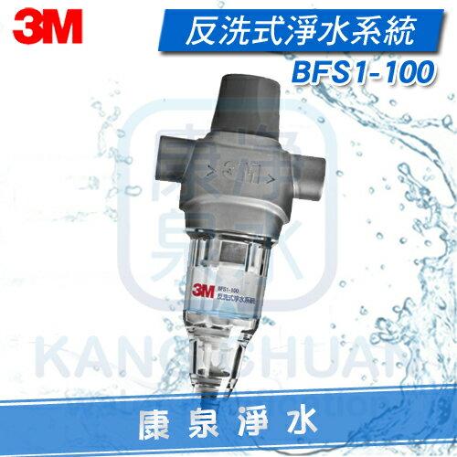 ◤免費安裝◢ 3M反洗式淨水系統 BFS1-100 ~ 不鏽鋼濾網 ~ 水塔前置過濾 ~