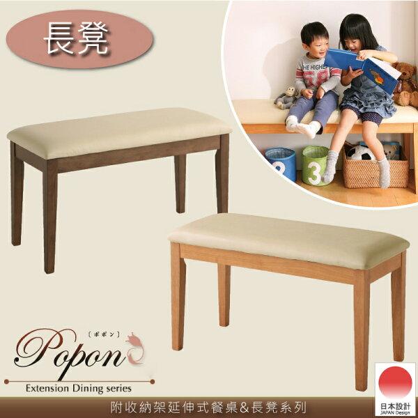 林製作所 株式會社:【日本林製作所】popon皮革長餐椅長椅長凳皮面椅無靠背(W79cm)
