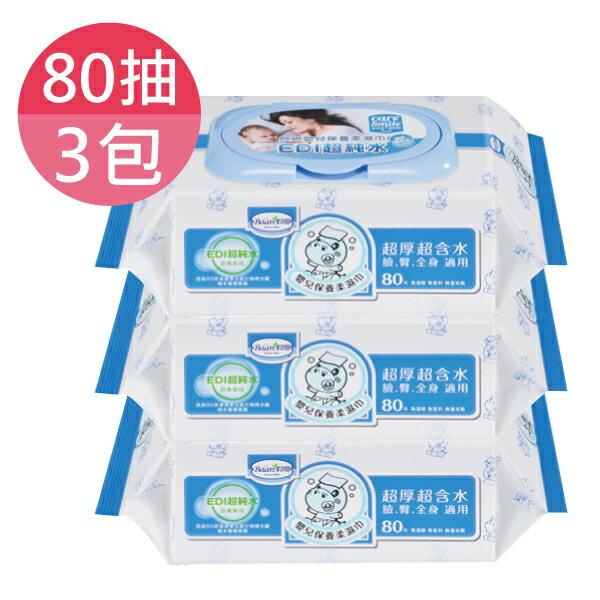 貝恩 天然無香料EDI超厚超純水80片裝 嬰兒保養柔濕巾(3入裝)