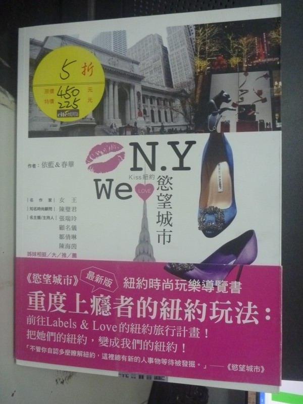 ~書寶 書T4/旅遊_QJL~Kiss 紐約,We love 慾望城市_黃依藍