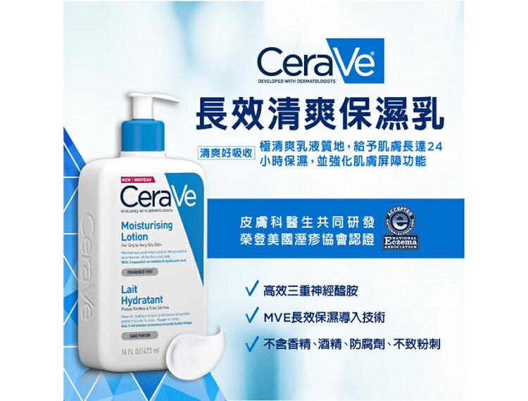 專品藥局 CeraVe長效清爽保濕乳 473ml (實體店面公司貨) 【2010969】 2