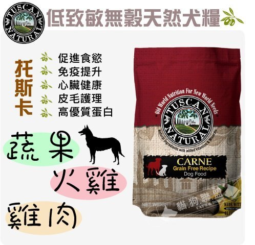 +貓狗樂園+ Tuscan Natural托斯卡【低致敏無穀天然。犬糧。蔬果+火雞+雞肉。30磅】3450元 - 限時優惠好康折扣