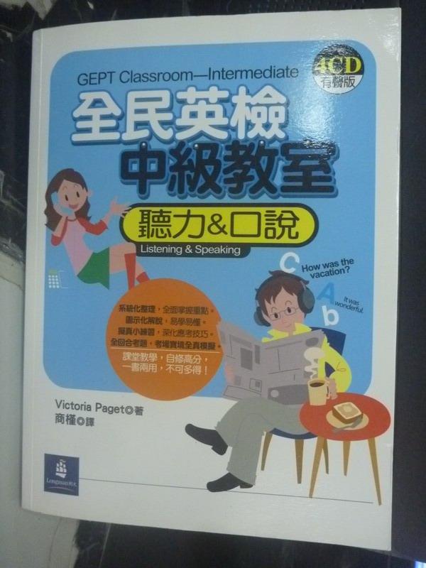 ~書寶 書T6/語言學習_ZDD~全民英檢中級教室 ~ 聽力&口說_Victoria Pa
