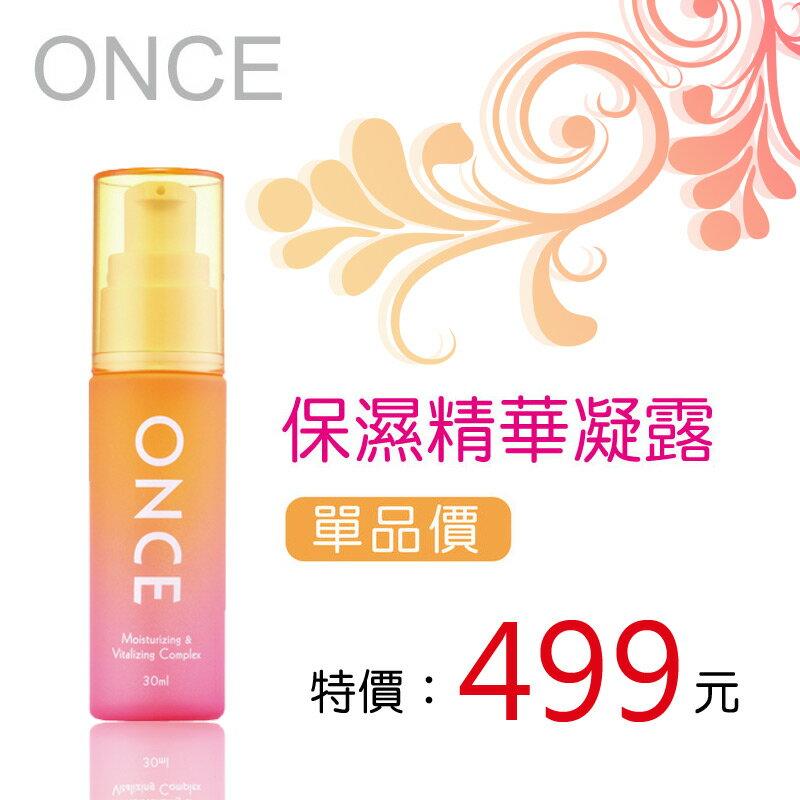 一件只要499元 ONCE 保濕精華凝露30ml-各大藥妝熱銷產品 5217shopping