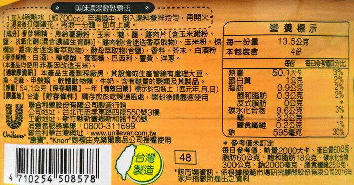康寶 鮮甜玉米系列 雞蓉玉米濃湯 54.1g (2入) / 組 2