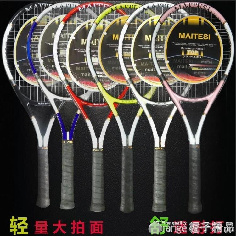 快速出貨 網球拍雙人雙拍套裝初學者2只裝一對專業全碳素一體拍訓練器