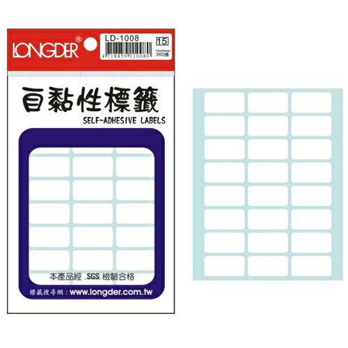 【龍德LONGDER】LD-1009全白標籤貼紙自黏標籤560P(20包盒)