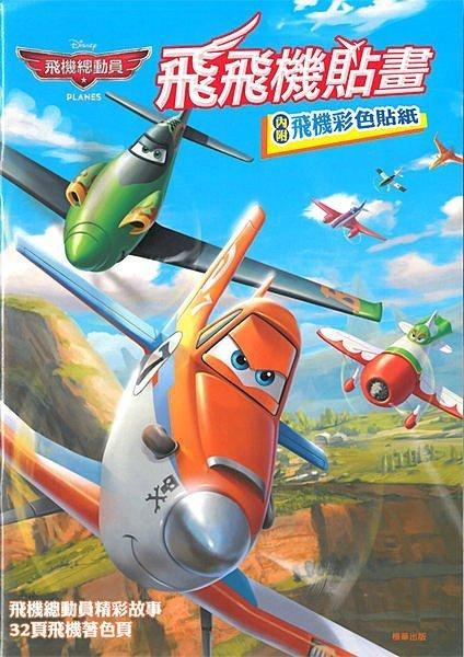 飛機總動員 飛飛機貼畫 畫冊 京甫 RCA31A 著色本MIT製/一本入 定[#80]~著色簿 畫畫本內附彩色貼紙