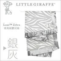 彌月禮盒推薦✿蟲寶寶✿【美國 Little Giraffe】彌月精品~Luxe Baby Blanket 斑馬印花紋嬰兒毯 - 銀灰
