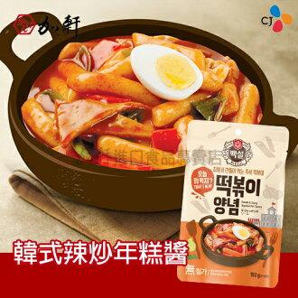 《加軒》 韓國CJ韓式辣炒年糕醬