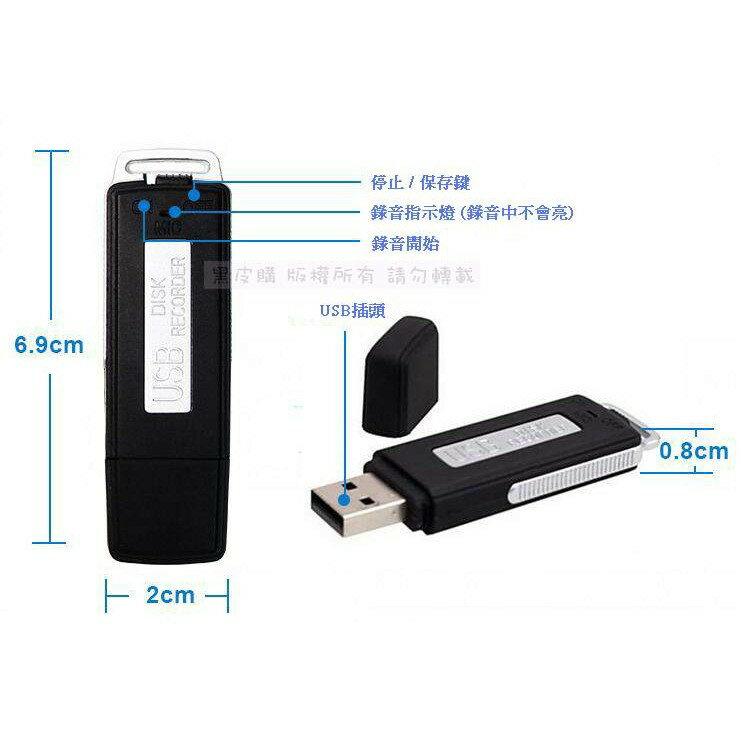 【寶貝屋】USB清晰數位錄音筆+隨身碟、偽裝蒐證自保、持續錄音15小時電力,錄音中不亮燈