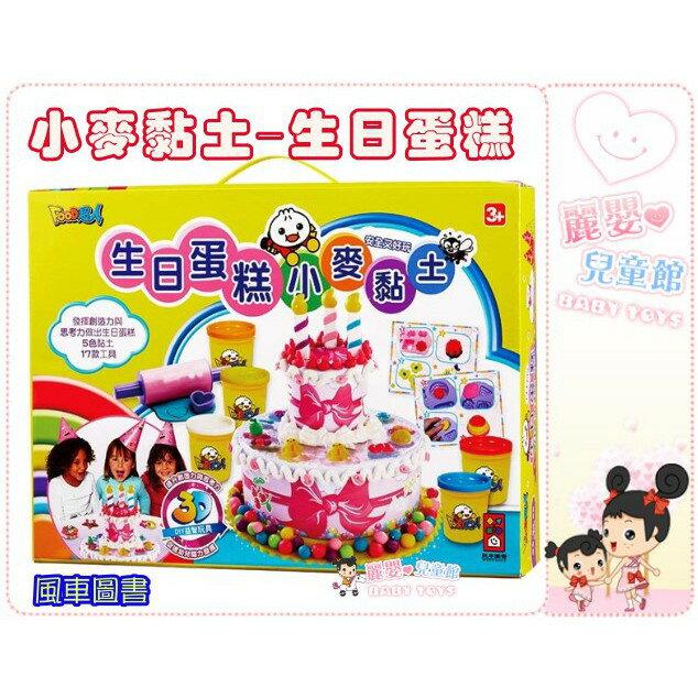麗嬰兒童玩具館~風車圖書-FOOD超人小麥黏土派對系列-冰淇淋 / 蛋糕派對 / 生日蛋糕 4