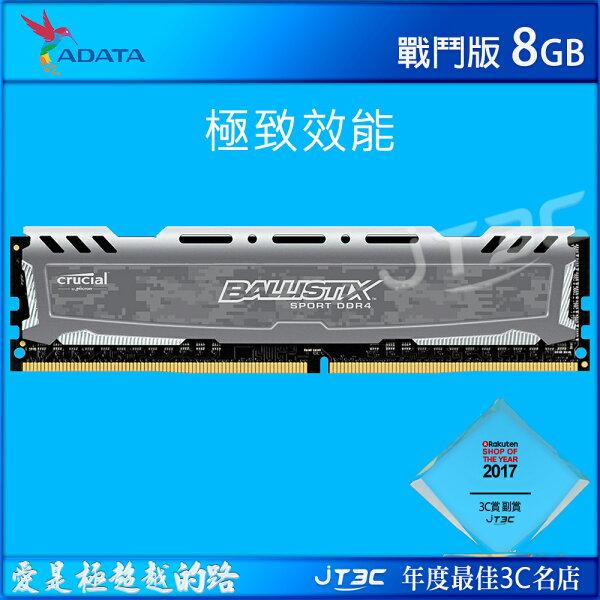 美光MicronBallistixTactical戰鬥版DDR4D430008G8GB超頻記憶體(0649528778826)