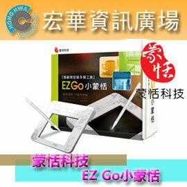 蒙恬科技 EZ Go小蒙恬 手寫板 手寫區域3x2吋/即插即寫/免安裝驅動程式/隨插即用/