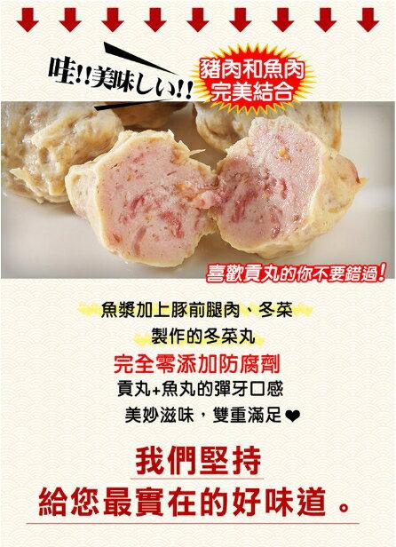 【魚丸、火鍋料】史家庄★冬菜丸(300g) ★ 50年老店年度最下殺 3