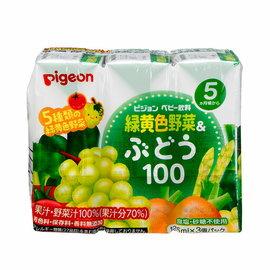 【淘氣寶寶】貝親黃綠色蔬菜葡萄汁P13778(125毫升×3入組)【適合年齡:5個月以上】