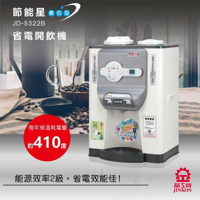 【晶工牌】JD-5322B溫熱全自動開飲機(飲水機) 10.2L