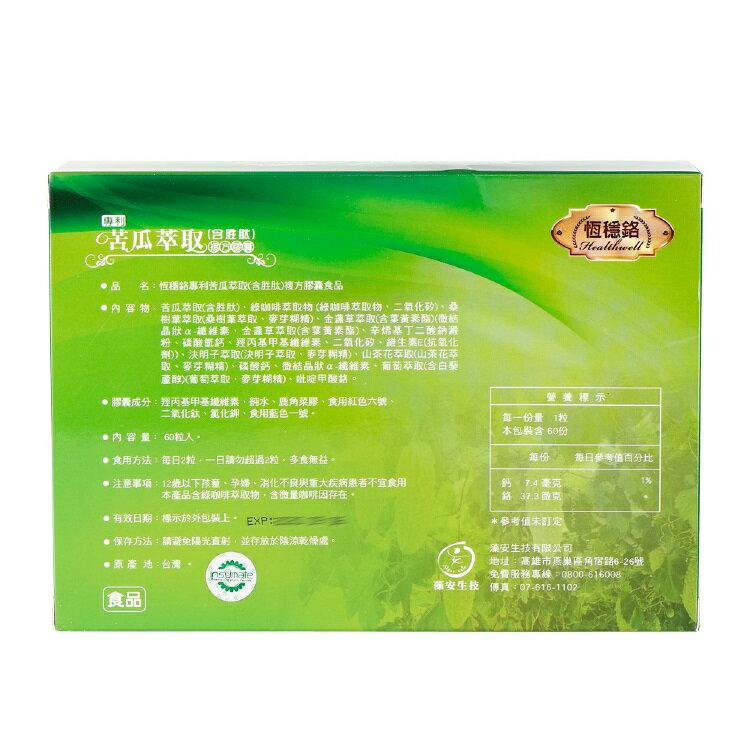 【17品味生活】【藻安生技】苦瓜胜肽  60粒/盒