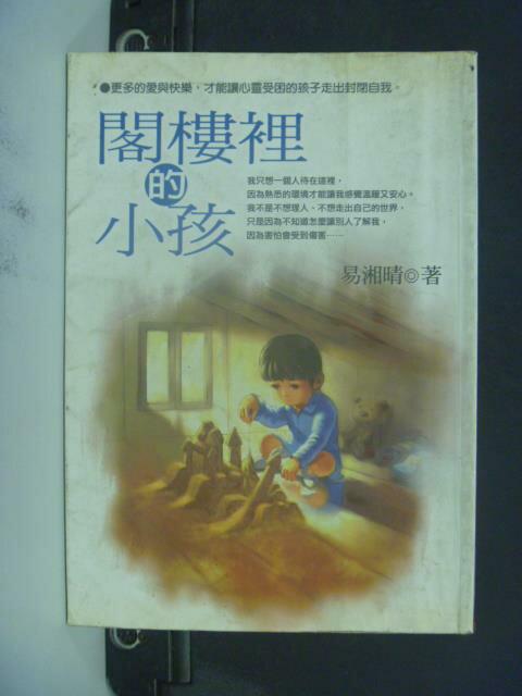 【書寶二手書T2/兒童文學_ICT】閣樓裡的小孩_易湘晴