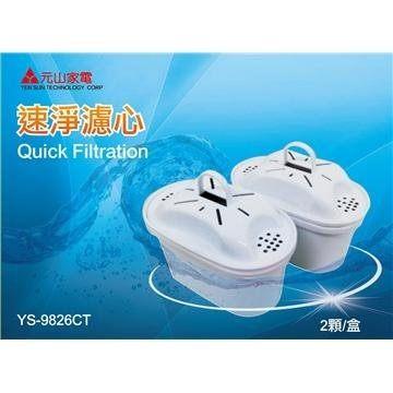 <br/><br/>  元山 YS-826DW 專用速淨濾芯(專用兩顆入)《YS-9826CT》<br/><br/>